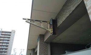 工事施工開始-ナイスブライトピア高砂--001