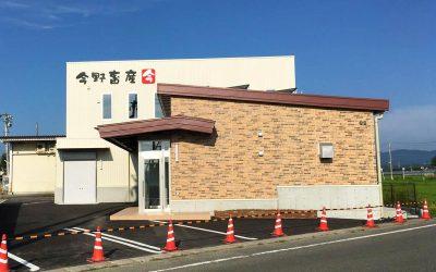 施行実績-建築工事-29-㈲今野畜産店舗併用食肉加工工場新築工事-001