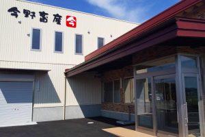 施行実績-建築工事-29-㈲今野畜産店舗併用食肉加工工場新築工事-002